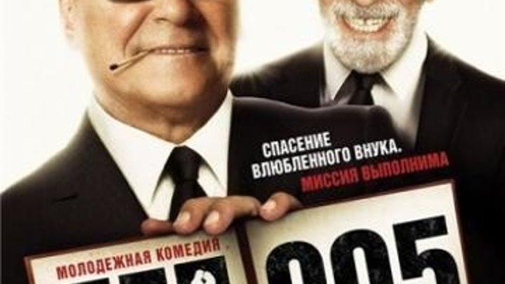УГАРНАЯ КОМЕДИЯ HD! Дед 005 Русские фильмы, русские комедии 2015