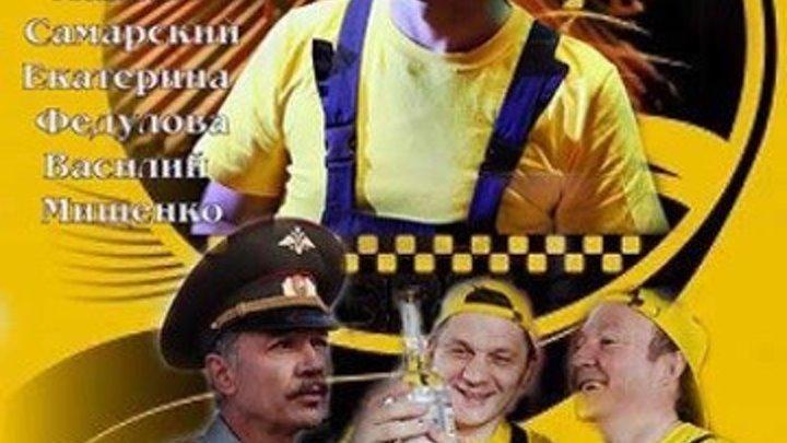 Особенности национальной маршрутки (4в1) Русская Комедия, Мелодрама.