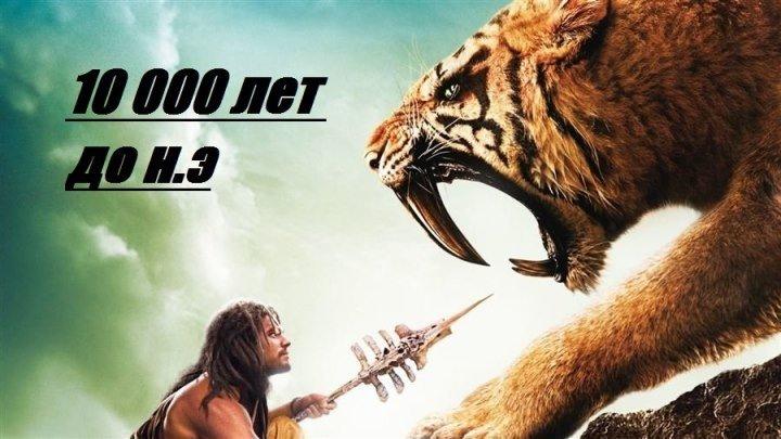 10 000 лет до н.э