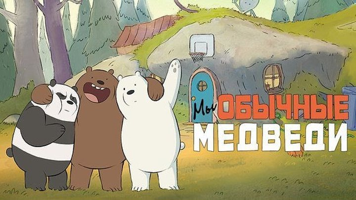 We Bare Bears (Мы обычные медведи, 2015)