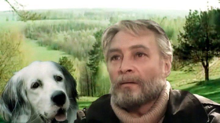 Белый Бим Черное ухо (СССР 1977 HD) Драма