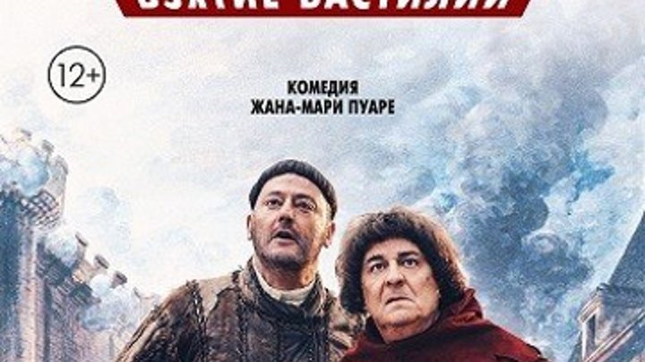 Les.2010 комедия Пришельцы 3: Взятие Бастилии / Les Visiteurs: La Révolution (2016) НОВИНКА