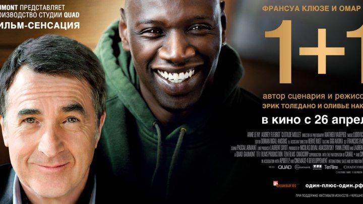 """Фильм """"1+1"""" Драма, Комедия.2011 (обязательно смотрите сильный фильм)"""