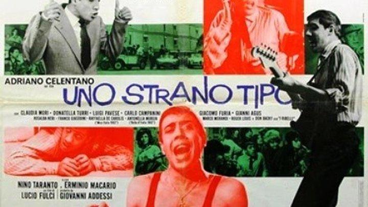 Какой то странный тип (Италия 1963 HD) 16+ Адриано Челентано /Комедия ツ