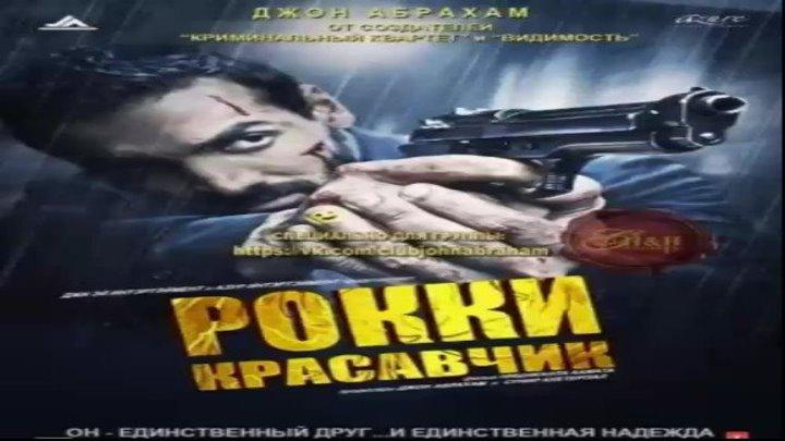 Рокки Красавчик, 2016 год (боевик, триллер, драма) качество Full