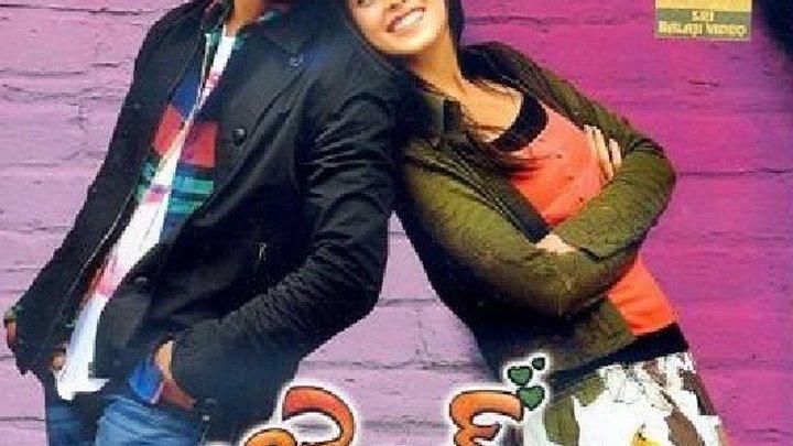 Оранжевый цвет любви Orange 2011 Индийская мелодрама Рам Чаран
