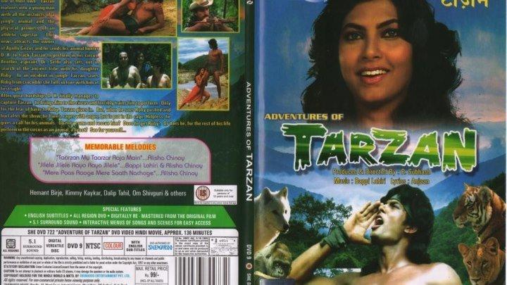 Приключения Тарзана (1985)
