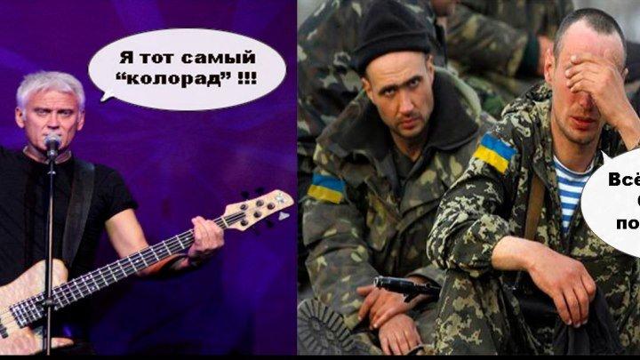ПЕСНЯ Александра Маршала - Я - русский. Я тот самый колорад!!!