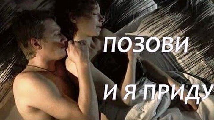 Позови и я приду 2014 Русские мелодрамы