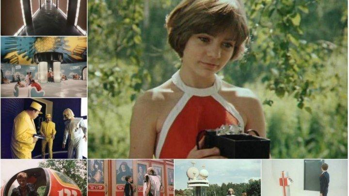 ГОСТЬЯ из БУДУЩЕГО (СССР 1985 HD) мини-сериал полностью