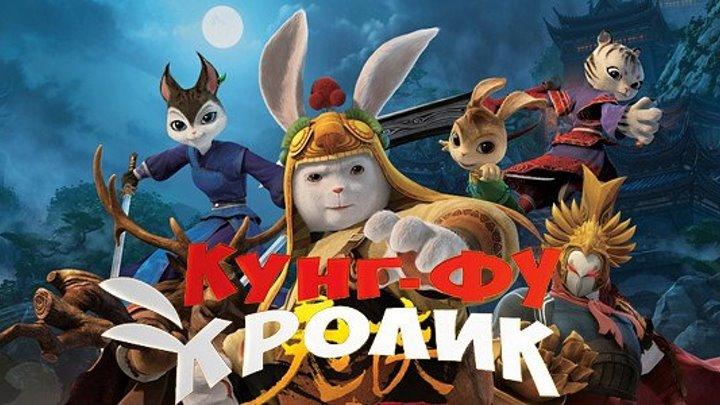 Кунг-фу Кролик: Повелитель огня (Китай 2015 HD) Мультфильм, Комедия ツ