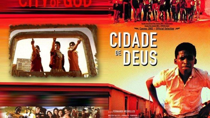 Трейлер к фильму - Город Бога 2002 криминал, драма.