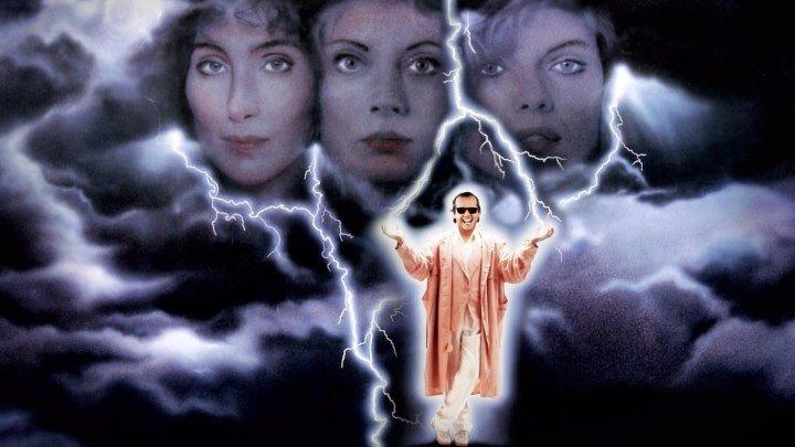 Иствикские ведьмы (1987) фэнтези, комедия, музыка HDRip от Scarabey D Джек Николсон, Шер, Сьюзен Сарандон, Мишель Пфайффер, Вероника Картрайт