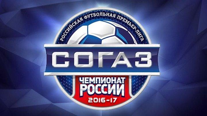 Чемпионат России 2016-17 9-й тур Зенит - Спартак 1-й Тайм