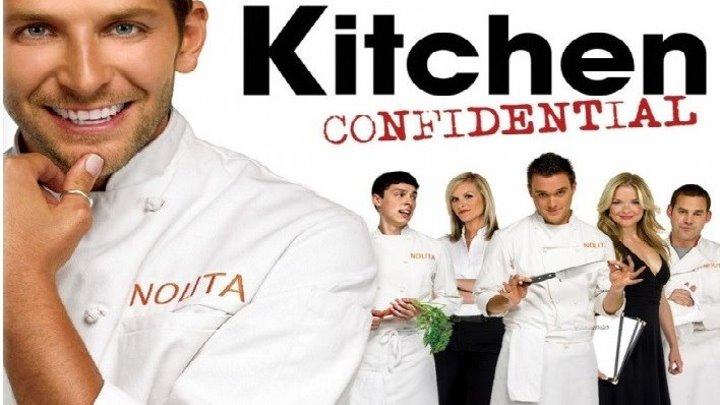 Секреты на кухне 2005 (S1 серия 1) Канал Брэдли Купер