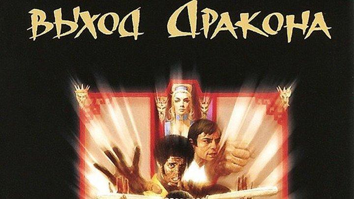 Выход Дракона 1973 Канал Джеки Чан