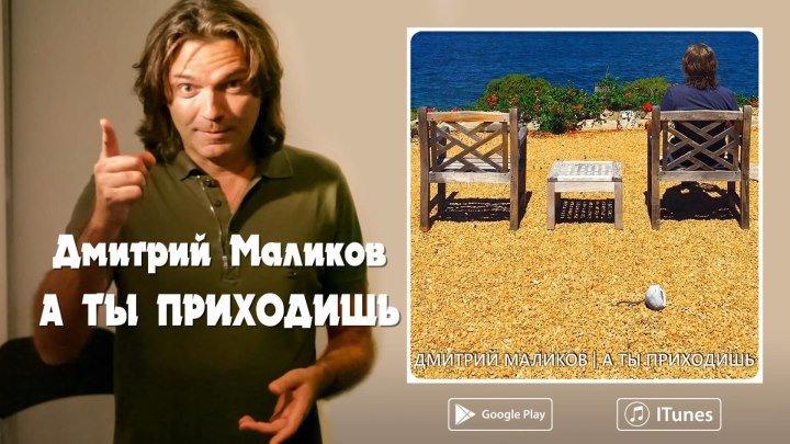Дмитрий Маликов - А ты приходишь
