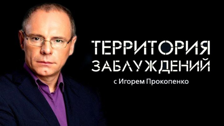 Территория заблуждений с Игорем Прокопенко (11.03.2017)