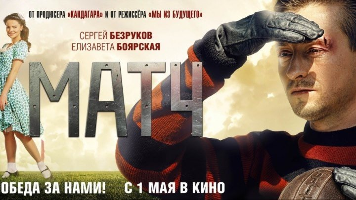 Матч - Спорт / драма / Россия, Украина / 2011