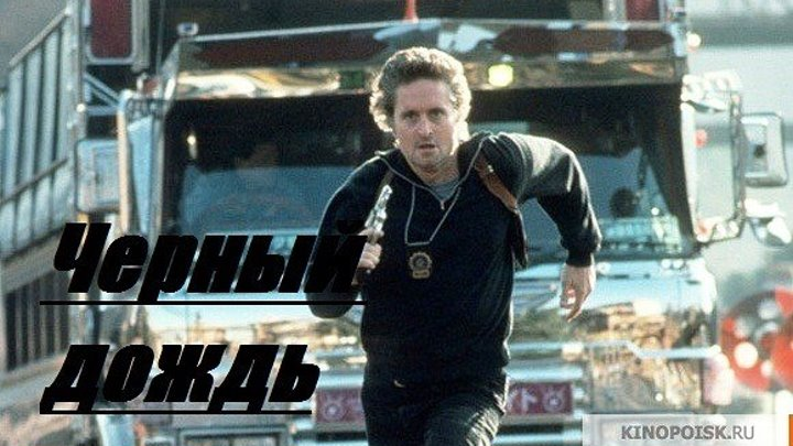 I8+ЧEPHbIЙ ДOЖДb 1989 HD