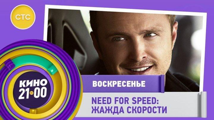 Need for speed. Жажда скорости: 14 августа на СТС