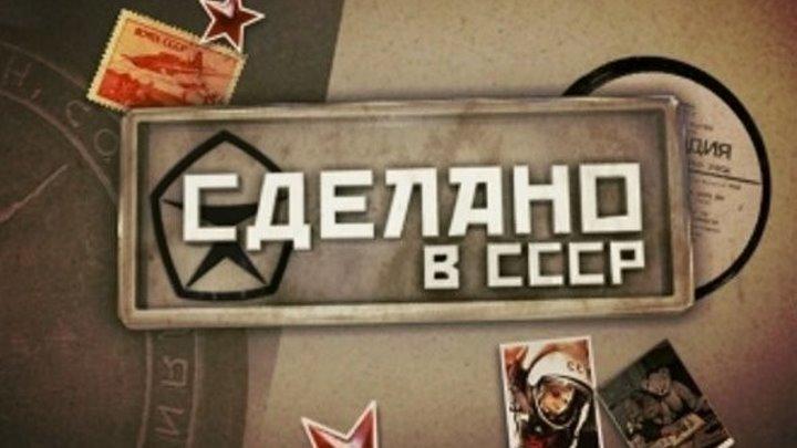 Сделано в СССР Советские драгоценности