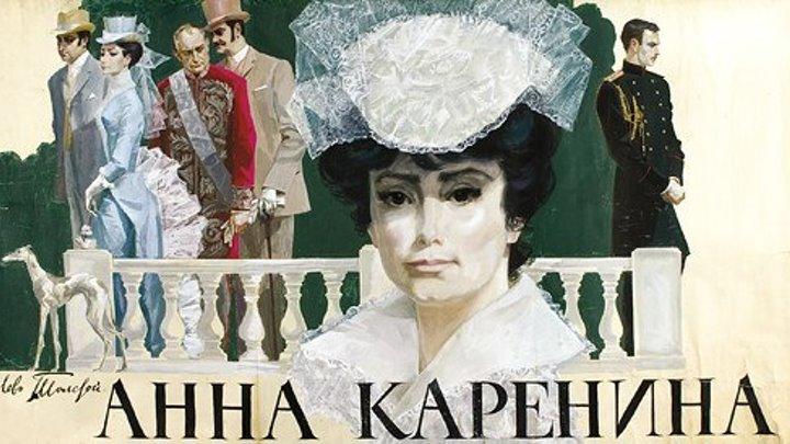 Анна Каренина 1967 - https://ok.ru/kinokayflu