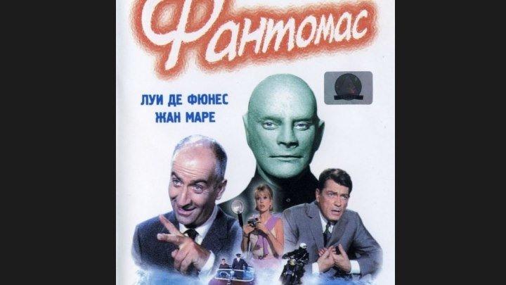 """""""Фантомас"""" _ (1964) Комедия, криминал, приключения. (Full HD 1080p.)"""
