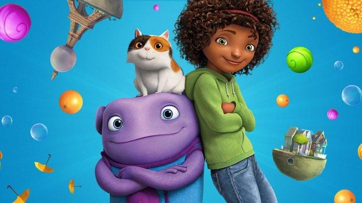 Дом HD( мультфильм, фантастика, комедия, приключения, семейный)2015