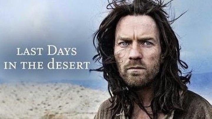 Демон / Last Days in the Desert (2015)