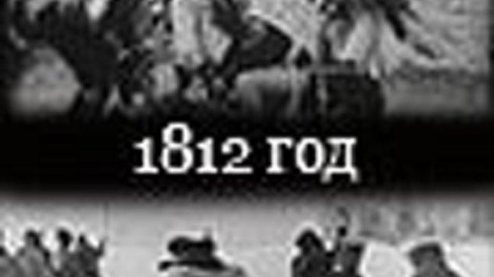 1812 год / Отечественная война / Нашествие Наполеона / Бородинский бой