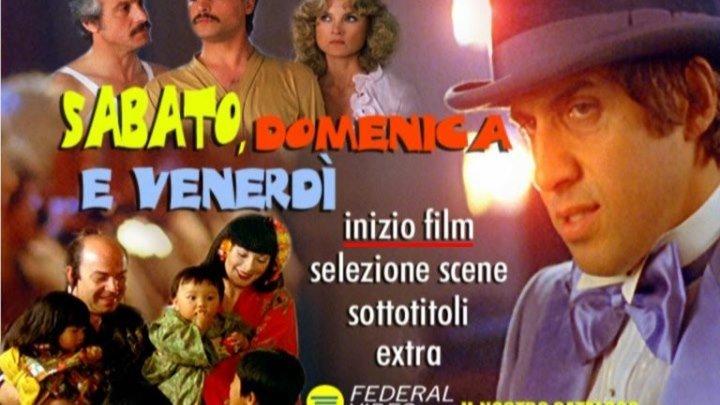 Суббота,воскресенье и пятница (Италия 1979HD) Адриано Челентано,Микеле Плачидо Комедия ツ