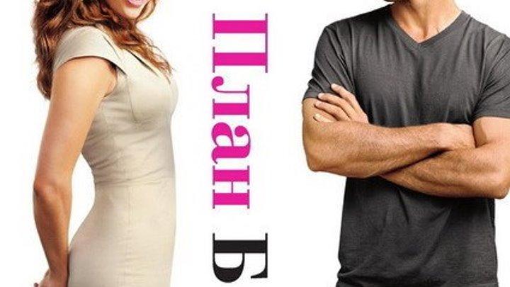 """План Б (2010) The Back-up Plan - Комедия, Мелодрама.-Слоган: """"Влюбиться. Выйти замуж. Родить ребёнка. Порядок произвольный.""""."""