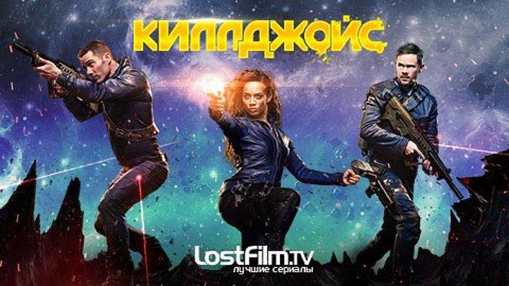 Киллджойс / Killjoys [Сезон:01Серии:01-05] (2015: Приключения, Фантастика)