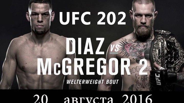 Расширенное превью к UFC 202 (русская озвучка от Владимира Антоненко)
