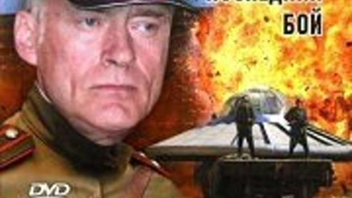 Разведчики: Последний бой . Фильм 1 (6 серий из 6) Военный фильм.