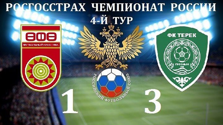 Обзор матча- Футбол. РФПЛ. 4-й тур. Уфа - Терек 1-3