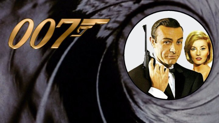 007. Из России с любовью. (1963)