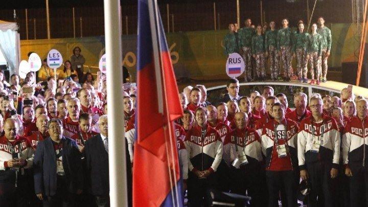 Рио. Поднятие флага России