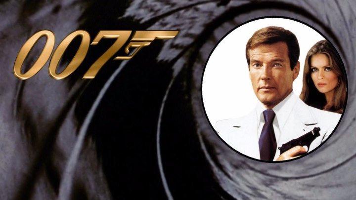 007. Шпион , который меня любил. (1977)