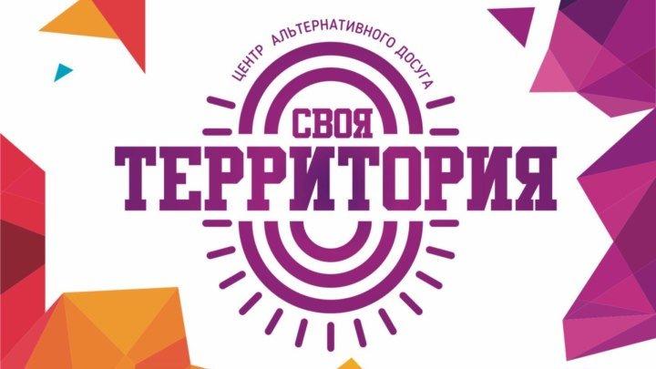 Промо ролик к новому сезону ЦАД 'СВОЯ ТЕРРИТОРИЯ'