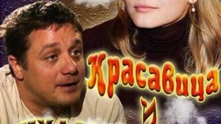 Красавица и Чудовище. Русская мелодрама- Эльвира Болгова Алексей Макаров