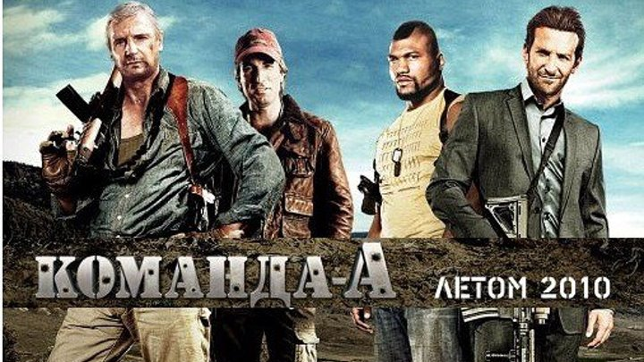 Команда «А» 2010 HD Канал Брэдли Купер
