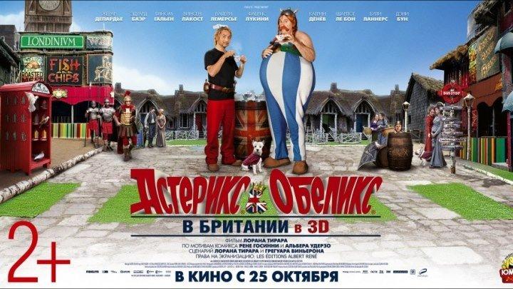 Астерикс и Обеликс на службе у Её Величества_3D_2012