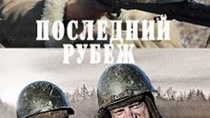 Последний рубеж 2016-ВОЕННЫЙ ФИЛЬМ ПОЛНАЯ ВЕРСИЯ НОВИНКА