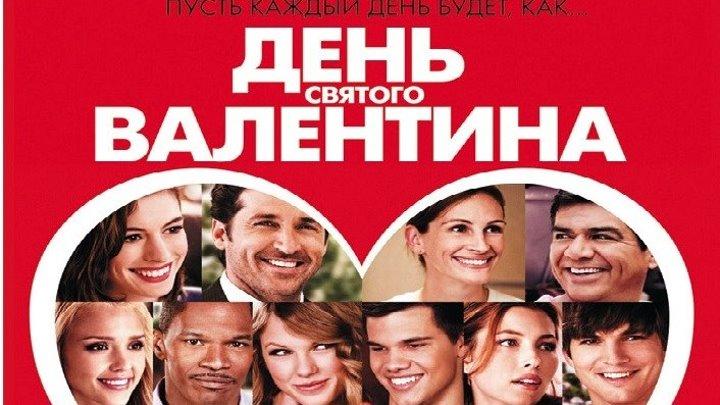 День Святого Валентина 2010 HD Канал Брэдли Купер