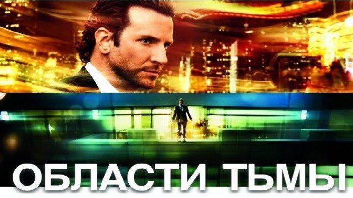 Области тьмы 2011 HD Канал Брэдли Купер