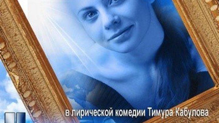 Русская Мелодрама Княжна из хрущевки (2016). Комедия, Мелодрама- Станислав Бондаренко