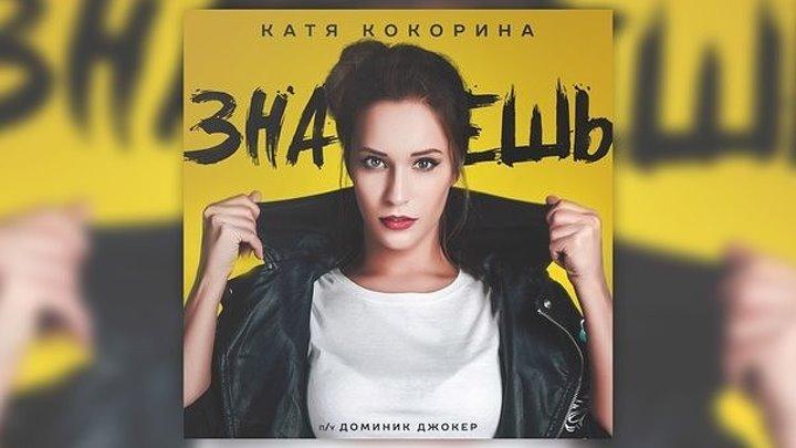 Катя Кокорина feat. Доминик Джокер - Знаешь (Премьера клипа, 2016)