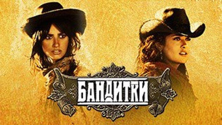 Бандитки - Bandidas (2006)